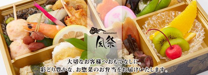 名古屋市名東区 仕出し弁当