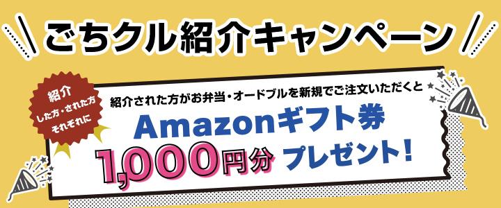 ごちクル紹介キャンペーン